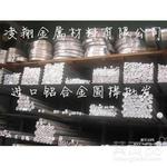 凌翔热销硬铝2A01铝板 高硬度模具铝板2A01铝合金