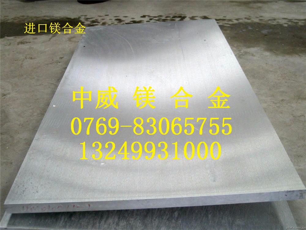 厂家直销AZ91D镁合金板AZ31B镁合金棒 镁合金管 规格齐全
