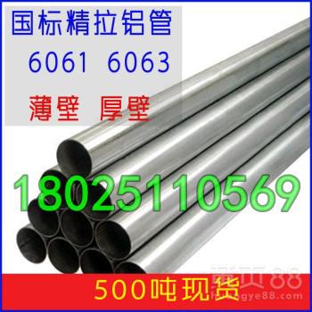 佛沪直销6063冷拉铝管,薄壁毛细铝管价格
