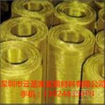 直销江西黄铜丝网,80目大丝铜网,加工黄铜编织网厂家