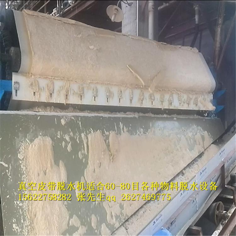 真空皮带脱水机适合60-80目各种物料脱水设备