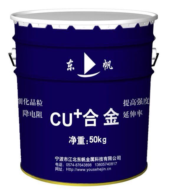 紫铜晶粒细化剂(CuRe25)  降电阻剂