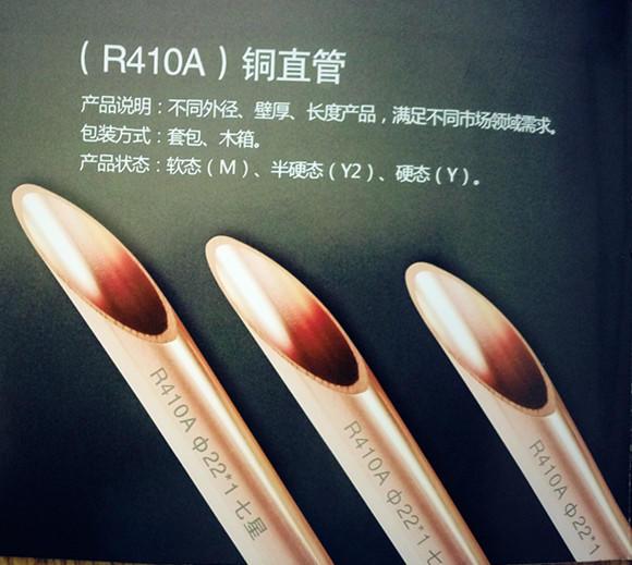 R410A制冷工程专用