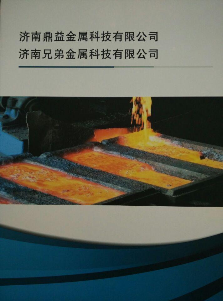 镍基中间合金 镍硼合金 山东济南 镍硼合金
