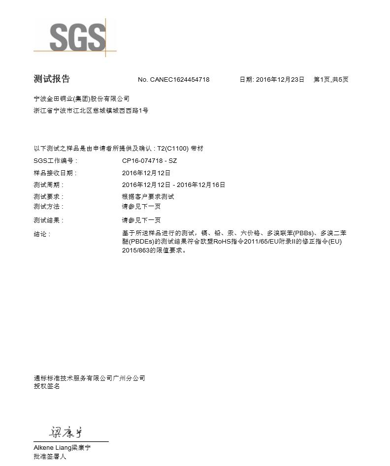 SGS证书