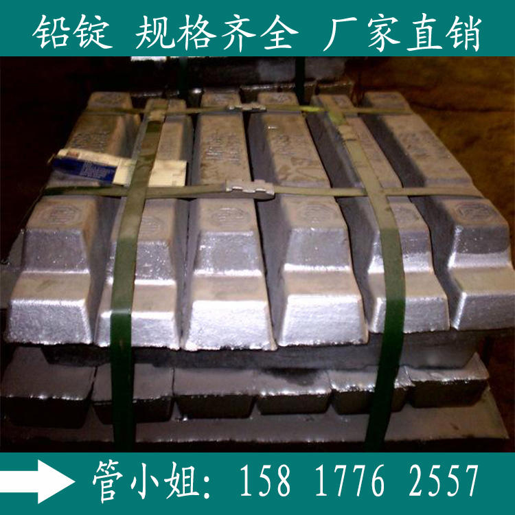 电解铅锭供应  99.994铅锭