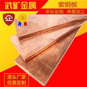T2紫铜排厂家 T2紫铜棒价格 T2紫铜板规格 进口材料零切
