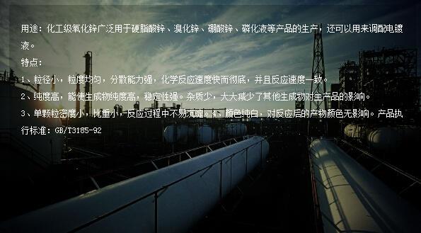 氧化锌 化工级氧化锌 美锌 江苏