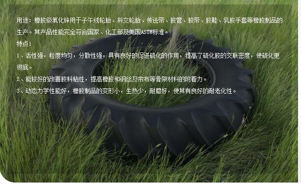 氧化锌 橡胶级氧化锌 美锌 江苏