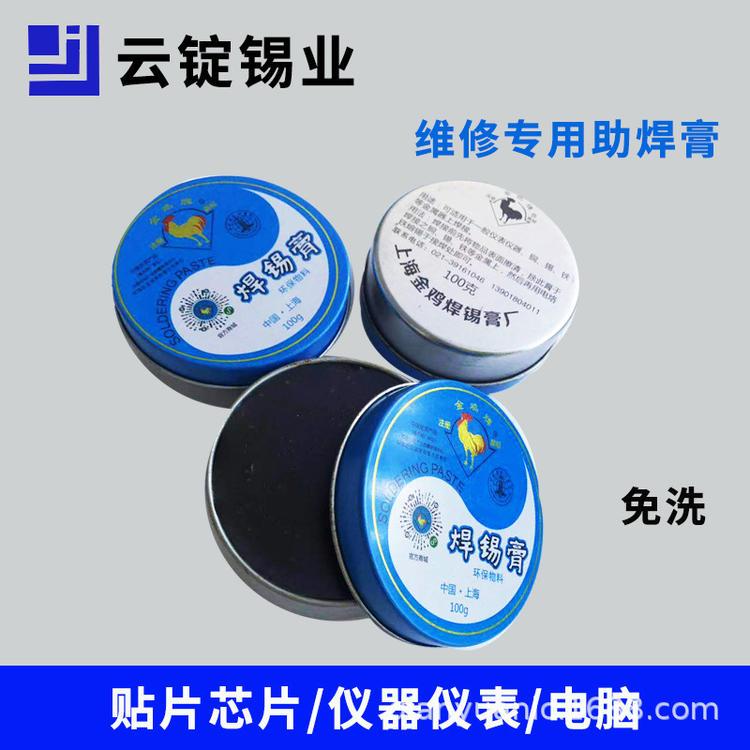 锡厂直销 环保焊锡膏 电子焊接专用助焊膏100g
