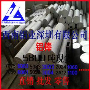 西南6061铝板现货7075航空铝板 6063 2024铝棒东莞厂家直销