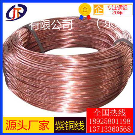 T3紫铜线 盘圆紫铜线丝 四方线 五金加工铜扁丝T1T2紫铜扁线现货