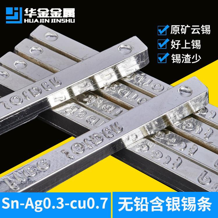 焊锡条ROHS认证无铅焊锡条sn-Ag0.3-cu0.7含银环保锡条