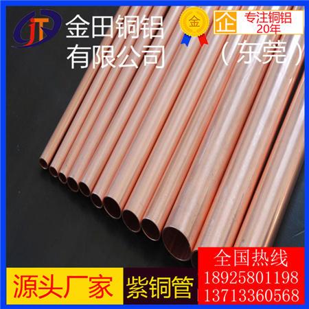 T2红铜管直管T1紫铜毛细管6*1mm 13*1 14*1 15*1 16*1 17*1mm现货