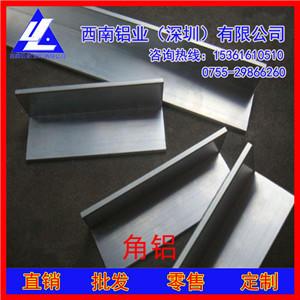 热销1060工业角铝 等边/不等边6063角铝、直角铝材