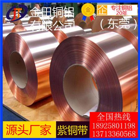紫铜带T3 T2 T1紫铜排C1100高导电紫铜带 0.5 0.6 0.8mm紫铜箔