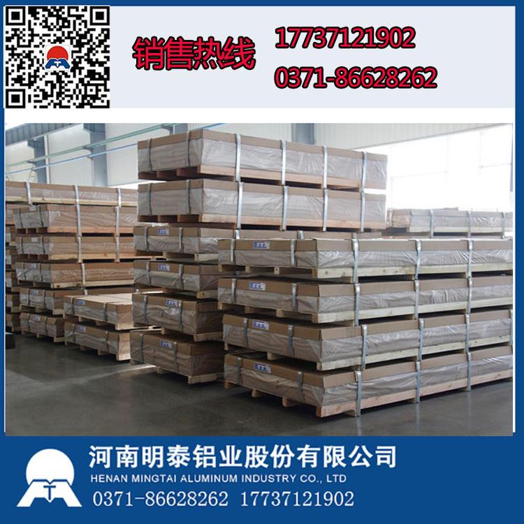 铝板 明泰 6063 0.3-600mm