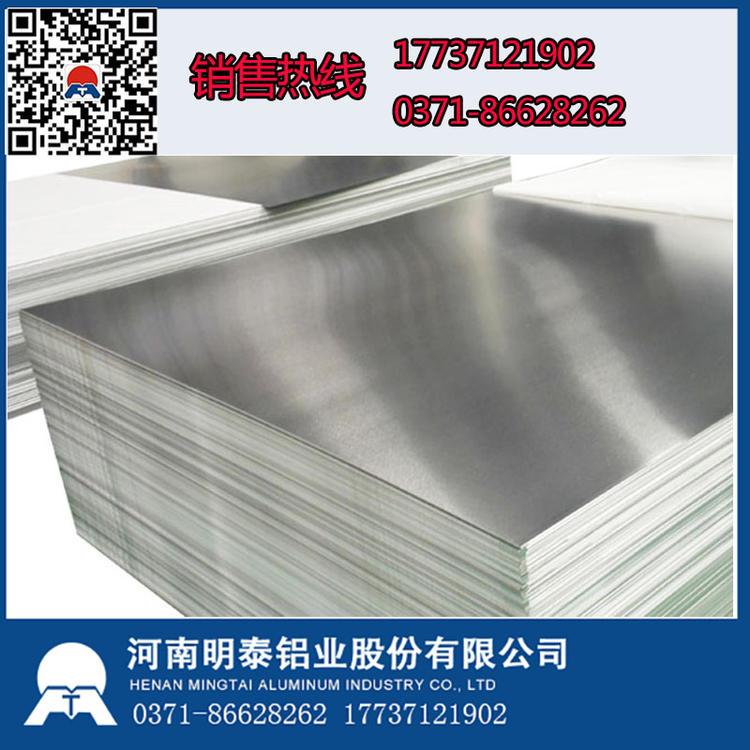 佛山镜面铝板生产厂家价格多少钱一吨