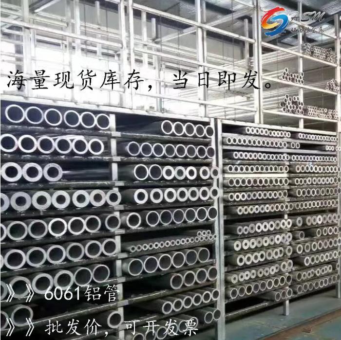 6063 6061 铝管 批发零售 可开模定做精密无缝铝管
