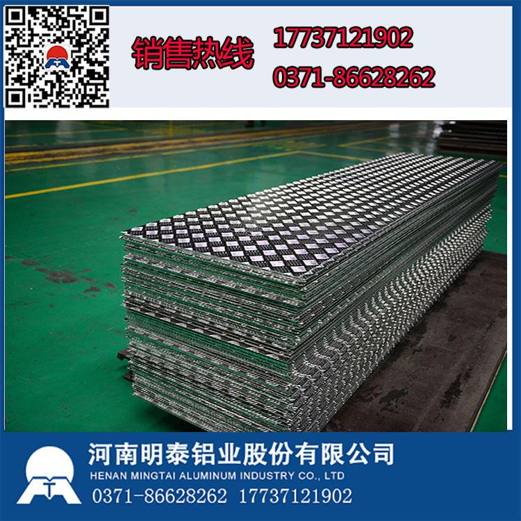 山东花纹铝板生产厂家即时价格