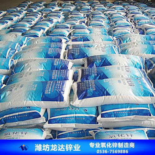 潍坊龙达锌业 橡胶级氧化锌 电联18053607877