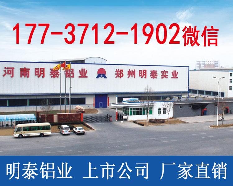河南3003铝箔生产厂合金标准价格