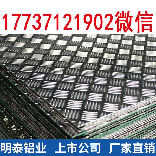河南明泰5052花纹铝板
