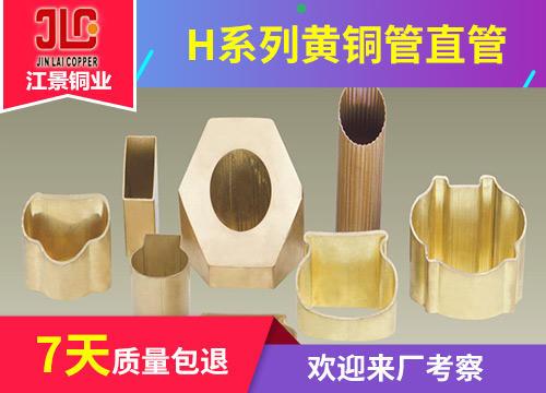 H62、63、65、68黄铜管  咨询热线-13806760933