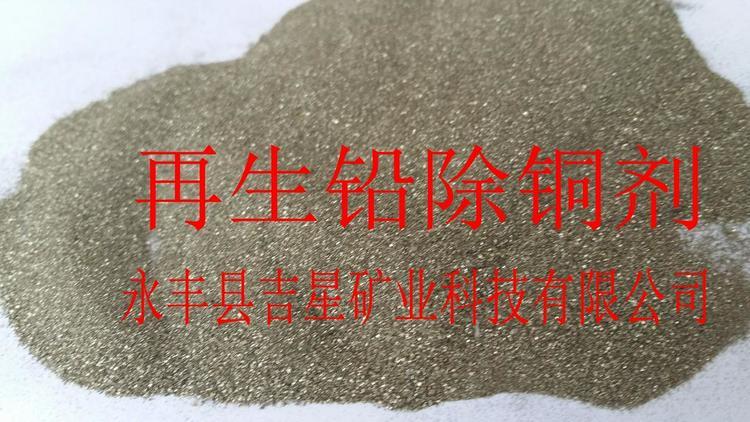 除铜剂 铅冶炼除铜剂