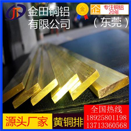 H62国标铜排H60挤压铜排H65拉拔黄铜排 C3604方形装饰专用黄铜排