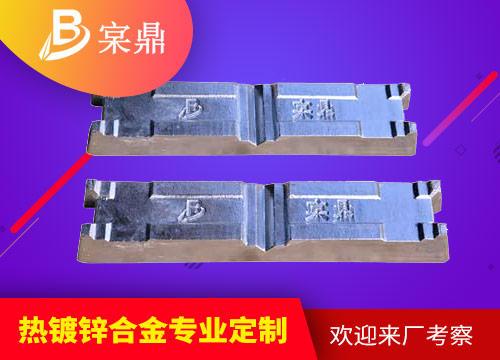 """""""保鼎""""牌热镀锌合金 现货供应 增强锌液流动性 18321269197"""