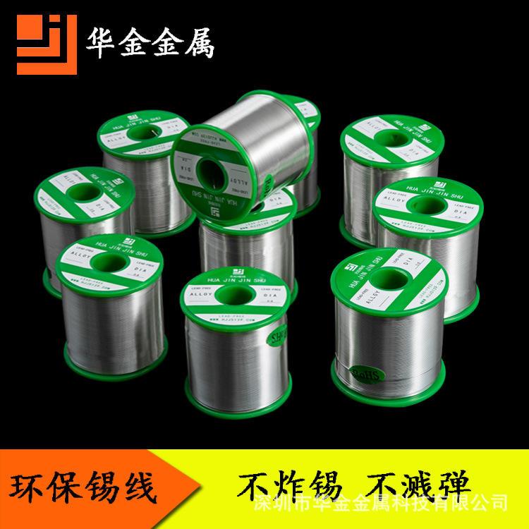 产地货源无铅锡线Sn99.3Cu0.7松香芯焊锡丝 环保无铅锡线0.8mm