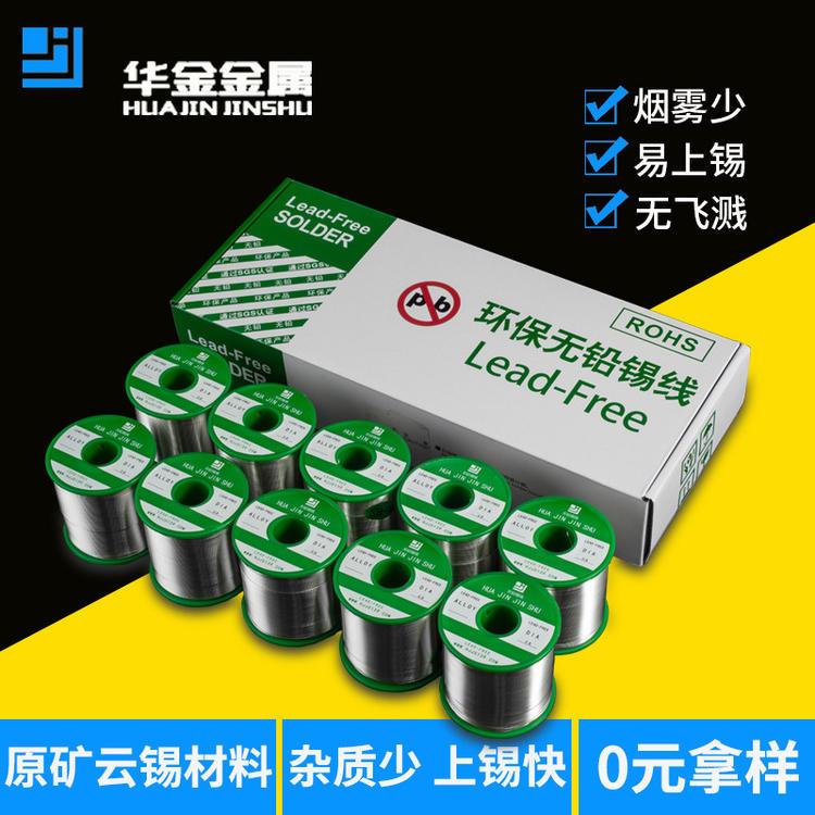 锡厂批发无铅锡线 Sn99.3Cu0.7环保无铅锡线松香芯焊锡丝0.6mm