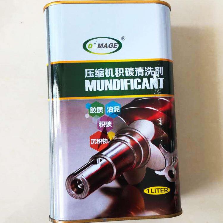 空压机专用积碳清洗剂  在线清洗剂 积碳除垢剂