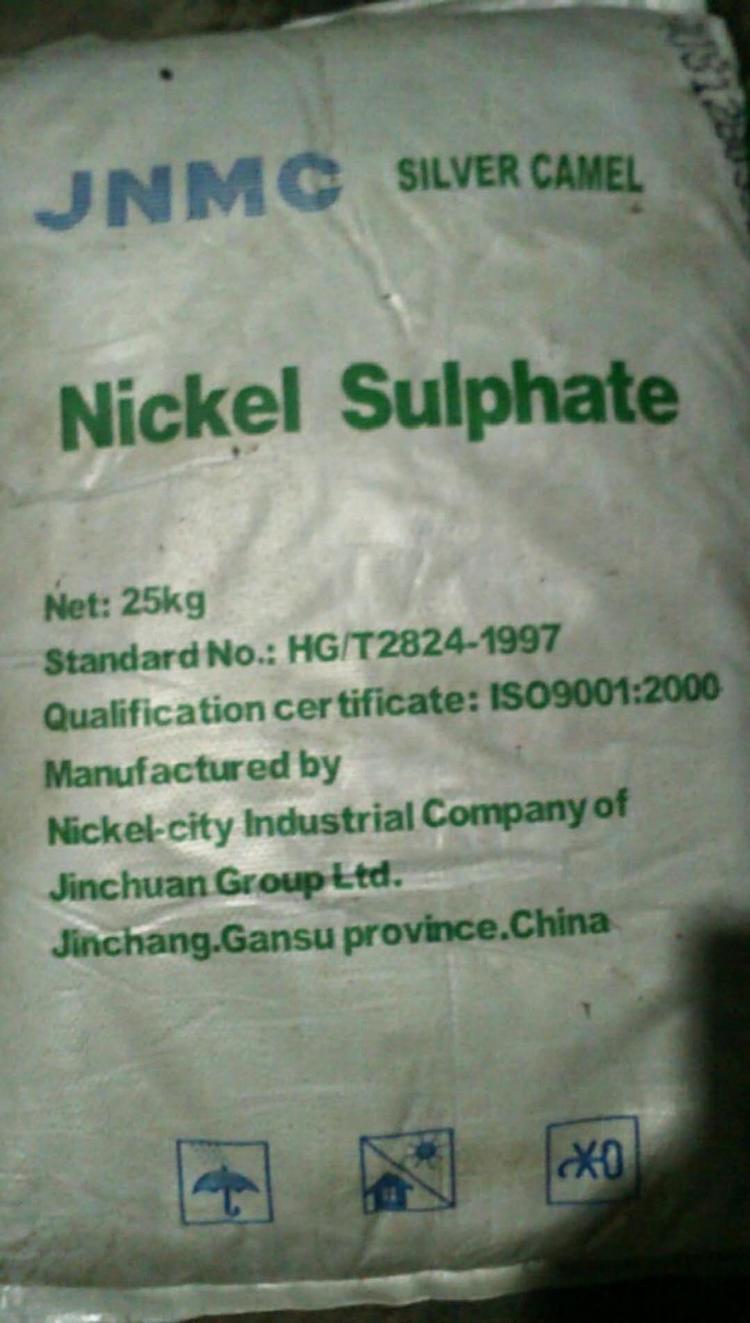 正宗金川硫酸镍优惠出售