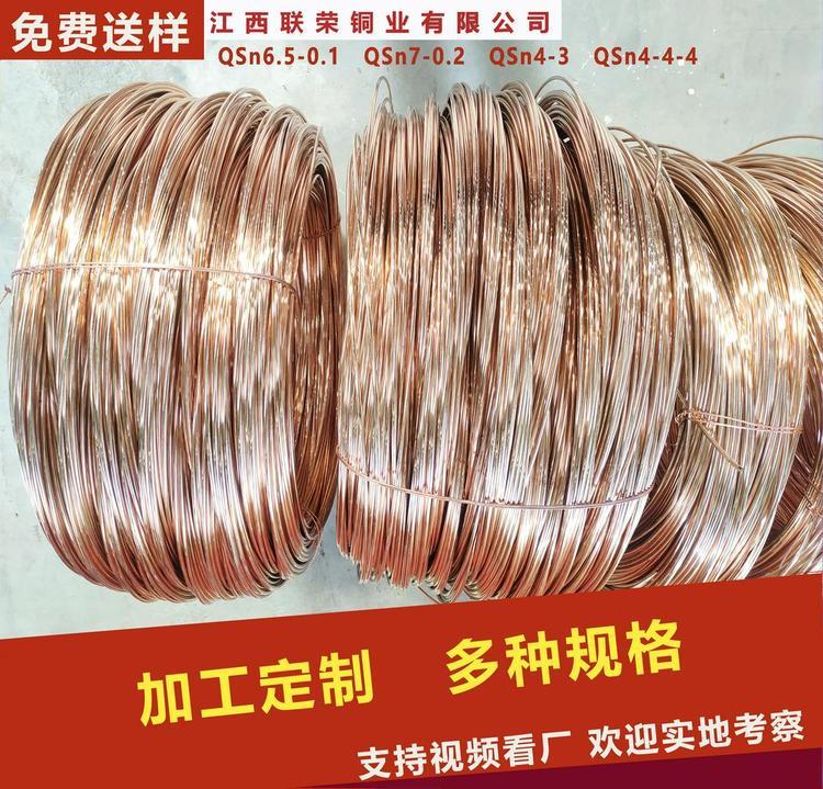 环保国标QSn6.5-0.1磷铜丝 QSn7-0.2磷铜线