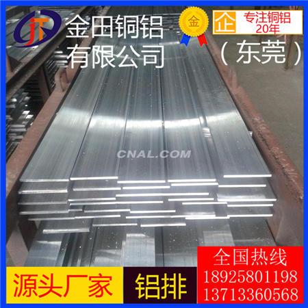 7075航空铝排ly12铝排ly12 6082铝条现货 6061t6铝排6063铝方棒