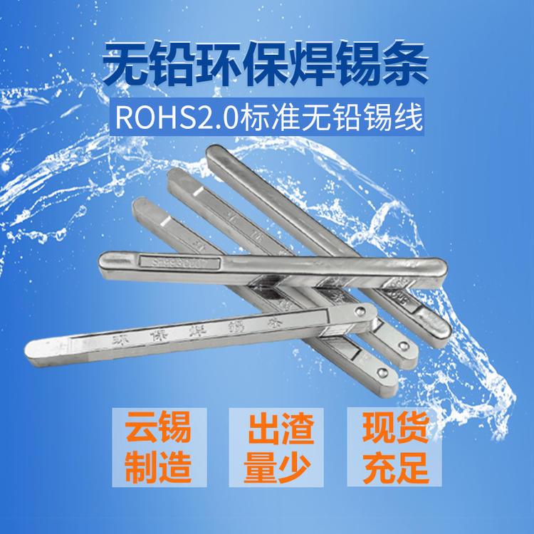 华金无铅环保锡条Sn99.3Cu0.7波峰焊1000g环保焊锡条欧盟出口标准