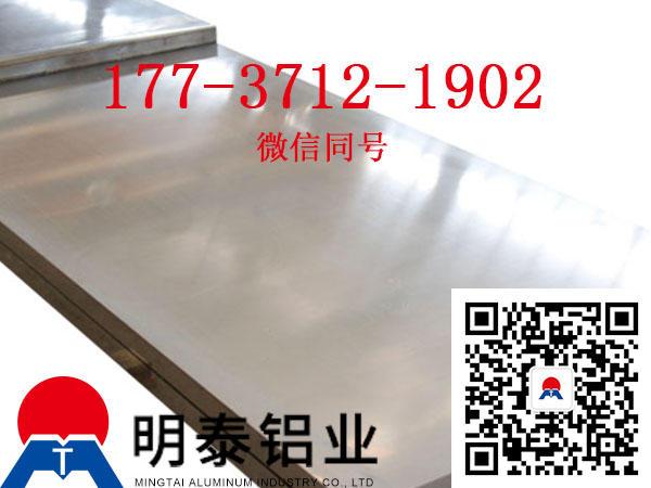 东莞铝板厂家a7075铝板价格