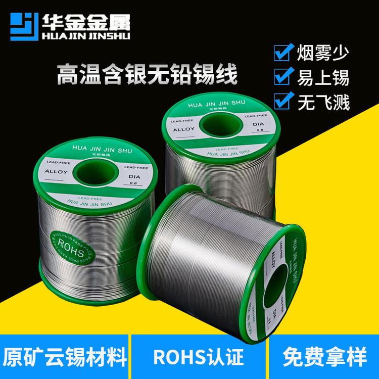 锡厂批发无铅锡线Sn99.3Cu0.7焊锡丝 手工焊专用环保锡线1.0mm