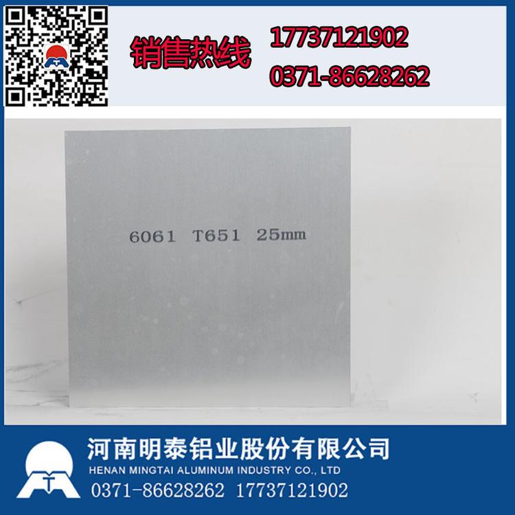 广东铝板厂家6061铝板最新价格
