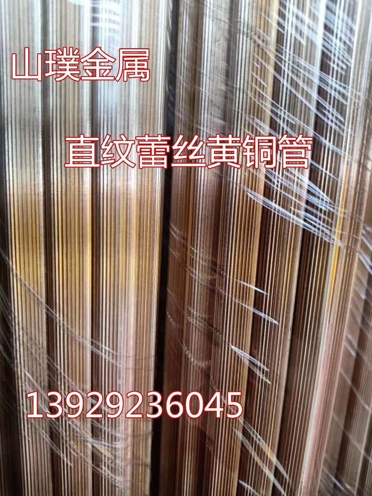 H59黄铜管 网纹黄铜管 滚花黄铜管