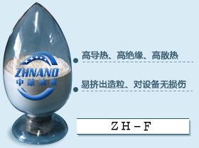 高导热工程塑料填料系列(ZH-F)