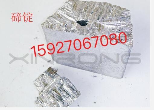 供应激冷型碲涂料,激冷剂原材料碲,碲丸,碲粉