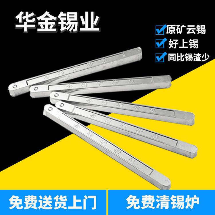 无铅锡条厂家sn99.3cu0.7波峰焊手浸焊锡条 高温环保锡条