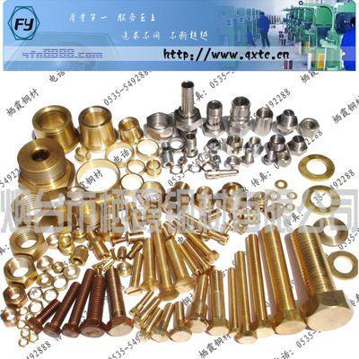 供应铝青铜螺栓 铝青铜螺丝 铝青铜螺钉