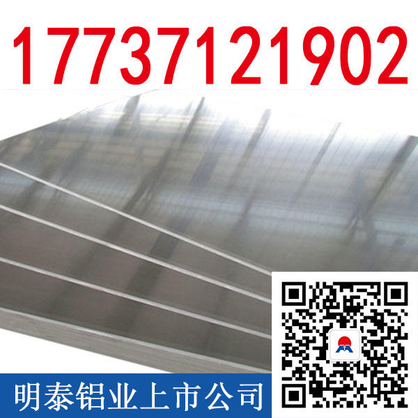 河南明泰5005铝板