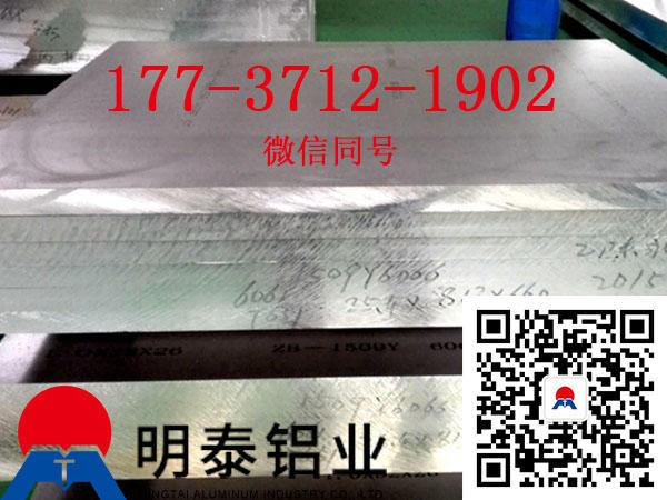 江苏3005铝板生产厂家合金价格