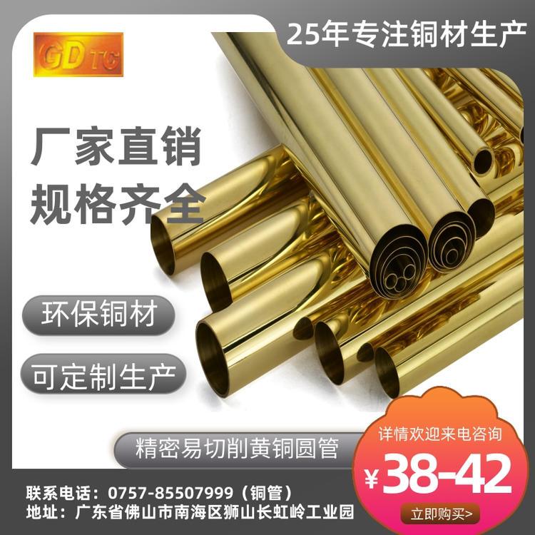 国东铜材厂国标黄铜管可定制异型铜材价格面议