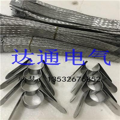 两端铝管焊接铝编织带 硅碳棒C/M/G型夹具固定夹连接带